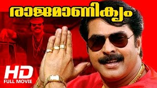 Malayalam Full Movie | Rajamanikyam | Full HD Movie | Ft. Mammootty, Rahman, Salim Kumar, Padmapriya
