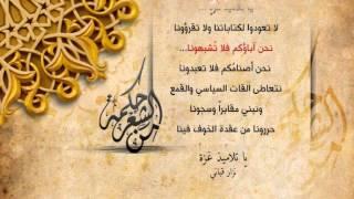 getlinkyoutube.com-يا تلاميذ غزة - قصيدة شعرية نزار القباني