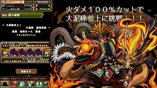 getlinkyoutube.com-大泥棒参上 覚醒ヒノカグツチ【ノーダメ風】【パズドラ】