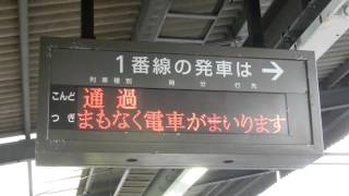 getlinkyoutube.com-【京葉線】潮見駅1・2番線 列車接近放送