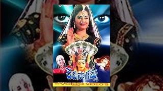 Devi Nagamma Full Length Telugu Movie
