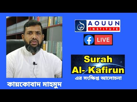 Presentation tafsir of Sura Al Kafirun III Kaikobad Mahmud