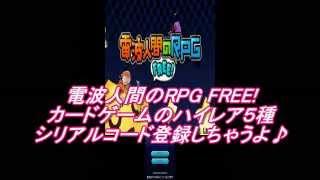 getlinkyoutube.com-[電波人間のRPG FREE!カードゲームのハイレア5種 シリアルコード登録しちゃうよ♪] マフィのぼやき実況プレイ その63