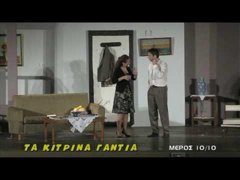 TA ΚΙΤΡΙΝΑ ΓΑΝΤΙΑ - ΑΠΟΦΟΙΤΟΙ 2008 - ΜΕΡΟΣ 10/10