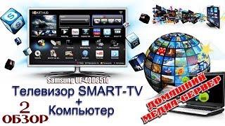 getlinkyoutube.com-Подключаем телевизор с Smart TV к компьютеру (Wi.Fi - Lan) - Домашний медиа-сервер