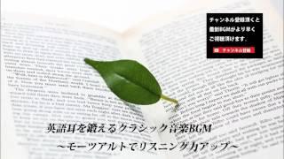 getlinkyoutube.com-モーツアルトでリスニング力アップ 英語耳を鍛えるクラシック音楽BGM
