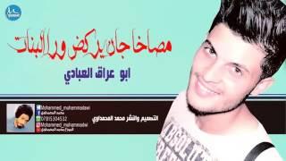 مصخاهة الجان يركض عل بنات كام يدور ولد قصف ابو عراق العبادي 2018