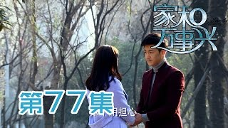 getlinkyoutube.com-【家和万事兴】Nursing Our Love 第77集 映雪与嘉诚重逢 Yingxue and Jiacheng reunite 1080P