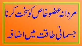 Nafs Ko Sakhat Karna Aur Taqat Ka Asan Azmuda Ilaj