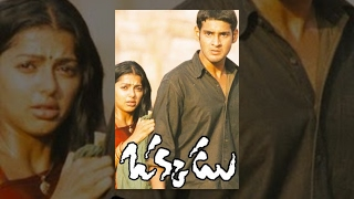getlinkyoutube.com-Okkadu Full Movie :: Mahesh Babu, Bhumika