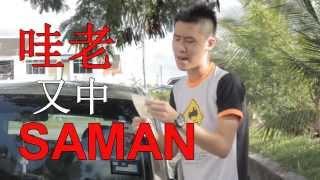 getlinkyoutube.com-台灣華語 VS 馬來西亞華語