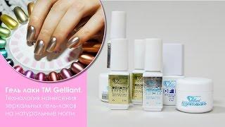 getlinkyoutube.com-Гель лаки ТМ Gelliant. Технология нанесения зеркальных гель-лаков на натуральные ногти