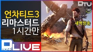 getlinkyoutube.com-Dmonk LIVE, 언차티드3 리마스터드. 시작 [ADV/PS4]
