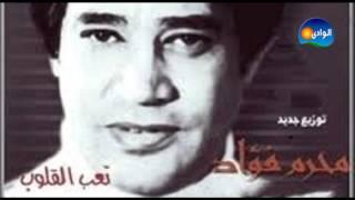 getlinkyoutube.com-محرم فؤاد - تعب القلوب
