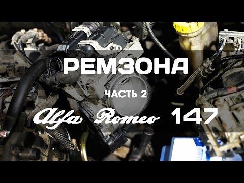 Alfa Romeo 147 чистка и адаптация дросселя. ЧАСТЬ-2