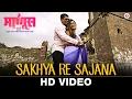 Sakhya Re Sajana - Manus Ek Mati   Siddharth Jadhav & Ruchita Jadhav
