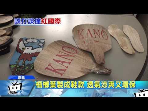 20170517中天新聞 檳榔葉點石成金 加工製鞋揚名國際 - YouTube