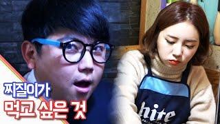 getlinkyoutube.com-찌질이가 지금 가장 먹고 싶은 것은? [oh Hot] - KoonTV