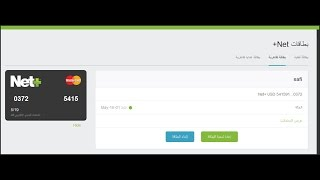 getlinkyoutube.com-طريقة ربط حساب نتلر داخل باى بال والشراء ببطاقة نتلر الظاهرية من باى بال NETELLER Net+ MasterCard