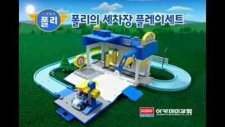getlinkyoutube.com-로보카폴리CF-폴리의 세차장 & 재활용센터 플레이세트
