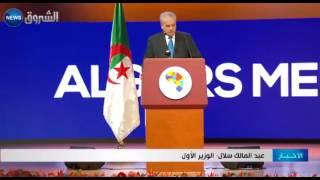 getlinkyoutube.com-انطلاق أشغال المنتدى الإفريقي للاستثمار والأعمال بالجزائر