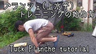 getlinkyoutube.com-【解説】プランシェ(上水平) トレーニングの始め方講座 Tuck planche tutorial