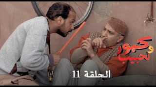 getlinkyoutube.com-كبور و الحبيب - Kabour et Lahbib - الحلقة : Episode 11