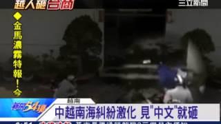 getlinkyoutube.com-越南仇中暴動 遷怒搶砸台商工廠│三立新聞台