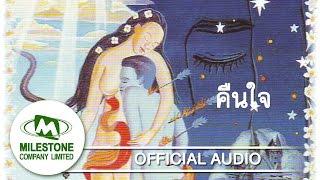 getlinkyoutube.com-คืนใจ - มาลีฮวนน่า [Official Audio]