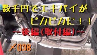 getlinkyoutube.com-【メンテ038】数千円でエキパイがピカピカに!【後編 取替編】@ホーネット250(Hornet250)