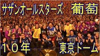 getlinkyoutube.com-サザンオールスターズ 葡萄10年ぶり東京ドームで3時間半熱演「また会おうね!」今後の予定
