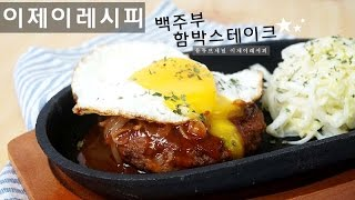 getlinkyoutube.com-백종원 함박스테이크 만들기 마이리틀텔레비전 레시피 Hamburger Steak recipe