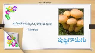 getlinkyoutube.com-Telugu Podupu Kathalu -  Riddles in Telugu # 36