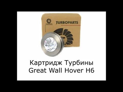 Картридж турбины Грйет Вол Ховер H6, картридж на турбину Great Wall Hover Н6