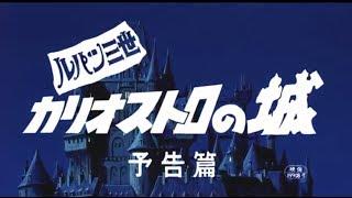 getlinkyoutube.com-ルパン三世 カリオストロの城 デジタルリマスター版 予告編