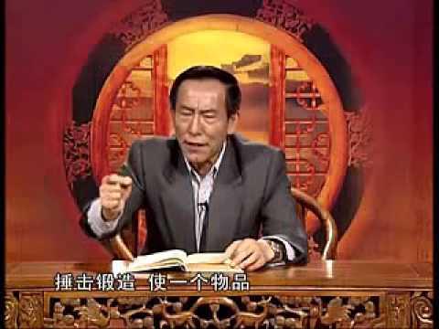 北京大學 李中華 教授解說 老子 道德經《道德 上集》