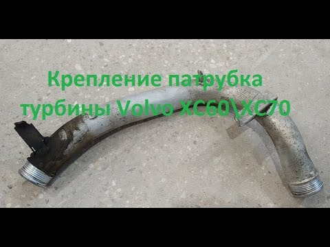 Крепление патрубка турбины Volvo XC60/XC70