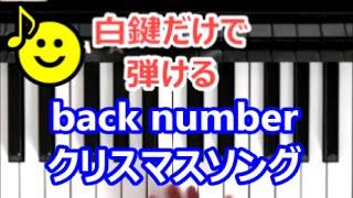 getlinkyoutube.com-[ピアノで奏でるサビ(キーボードピアノ編)]    back number クリスマスソング 5→9~私に恋したお坊さん~ 主題曲 [白鍵だけで弾ける] How to Play Piano