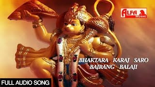 getlinkyoutube.com-भक्तारा कारज सारो बजरंग बालाजी | Rajasthani Full Audio Song | Salasar Balaji Bhajan