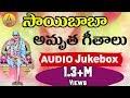 Sai Baba Songs | Sai Baba Telugu Devotional Songs | Shiridi Sai Telugu Songs | Sri Sai Baba Songs