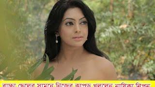 getlinkyoutube.com-ছেলের সামনে কাপড় খুললেন হট নায়িকা নিপুন । Bangla Funny Videos