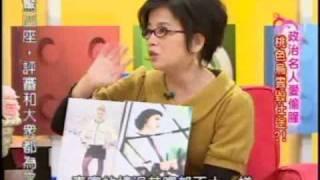 getlinkyoutube.com-國民大會:政治名人愛偷腥(2/5) 20091118