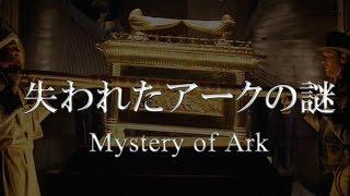 getlinkyoutube.com-#6 ドキュメンタリー「失われたアークの謎 」日本語字幕*