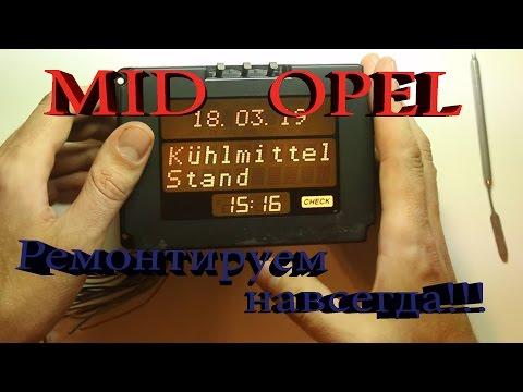 Ремонт MID дисплея Opel/repair Opel MID LCD