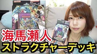 getlinkyoutube.com-【遊戯王】海馬瀬人ストラクチャーデッキ開封!海馬と遊戯のストラクチャー発売Yu-Gi-Oh!【めいちゃんねる】