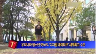 getlinkyoutube.com-[위클리T] 1초면 영화 다운로드? 기가인터넷 5G 본격 개막! 外