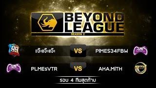 getlinkyoutube.com-FIFA Online 3 : [ R4 ] Beyond League Season 2 รอบคัดเลือก