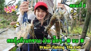 getlinkyoutube.com-ตกกุ้งก้ามกราม ง่ายมากๆ (Easy prawn fishing) ตอนที่2#by MAYME fishingEZ