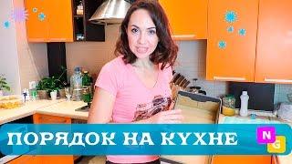 getlinkyoutube.com-УБОРКА НА КУХНЕ: До и После! Декор интерьера с Nataly Gorbatova.