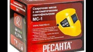 Маска сварщика Ресанта МС-1. Миниобзор.